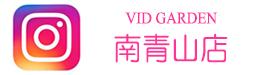 2号店VID GARDENのInstagram