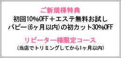初回10%OFF+エステ無料 パピーの初カット30%OFF